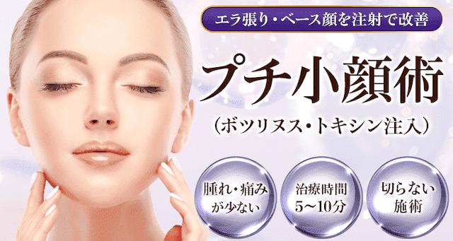 ボトックスを東京で エラが安いのは品川美容外科