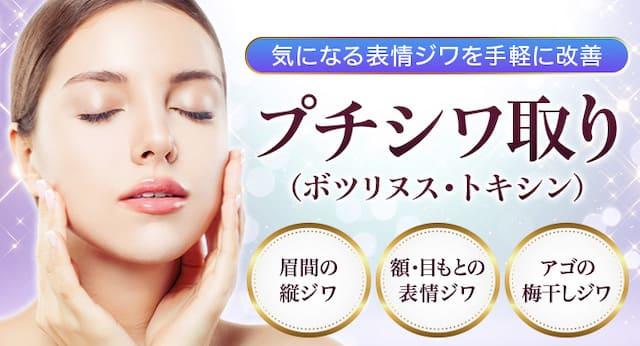 ボトックスを東京で 顎が安いのは品川美容外科