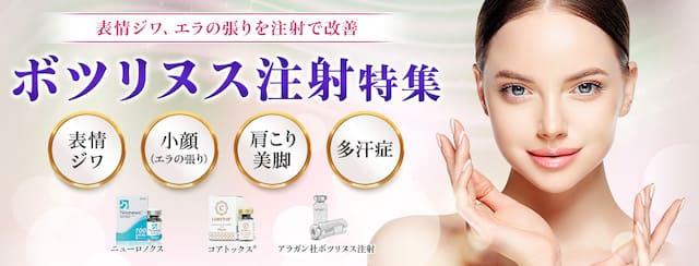 ボトックスが東京で安いおすすめは品川美容外科
