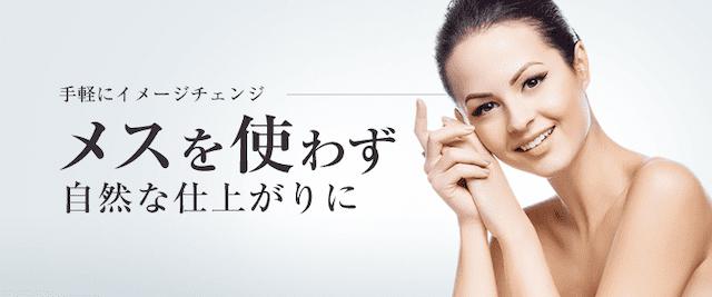 ボトックスを東京で 口角で安いのは東京美容外科