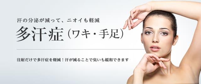ボトックスを東京で 脇汗治療が安いのは東京美容外科