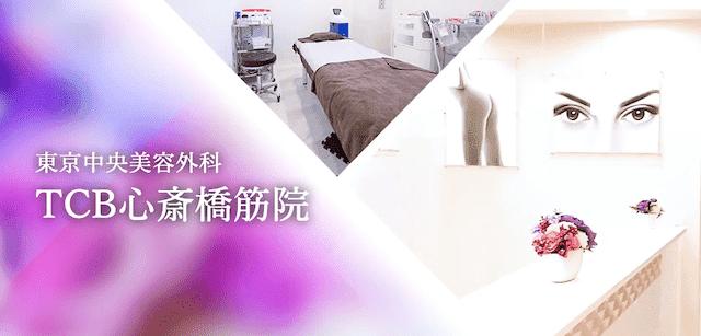 ほくろ除去を大阪で 麻酔クリームがあるのはTCB東京中央美容外科