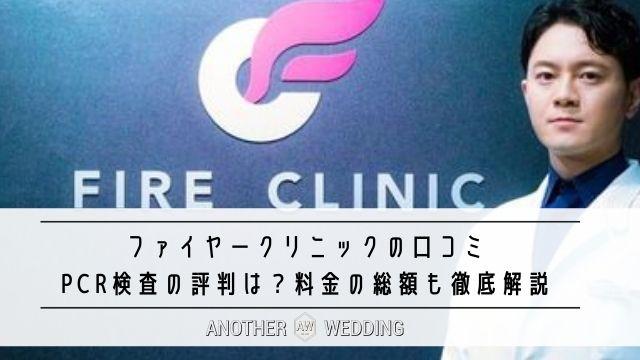 ファイヤークリニック 口コミ PCR検査 料金総額