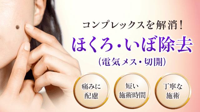 ほくろ除去が大阪で安いのは品川美容外科