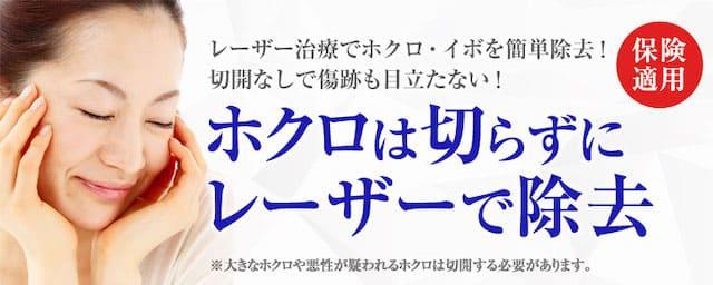 ほくろ除去を大阪で 保険適用ならソノクリニック