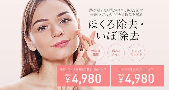 ほくろ除去が大阪で安いのはTCB東京中央美容外科