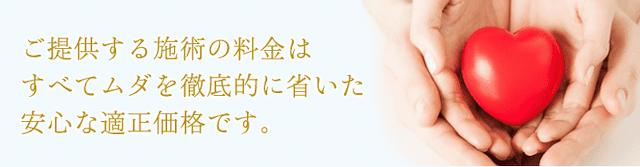 ほくろ除去を大阪で 10個取れるのは品川美容外科
