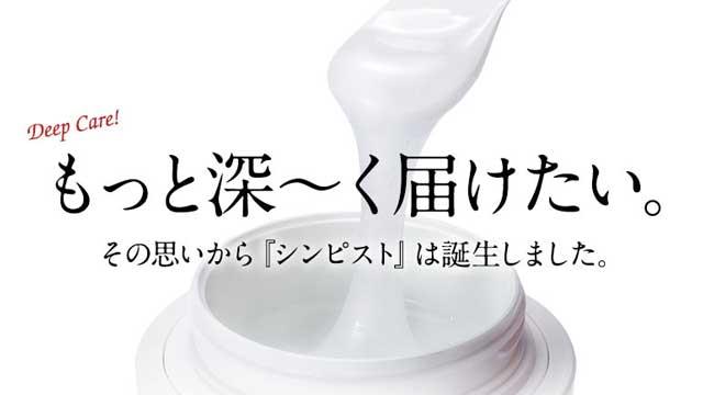 シンピスト 悪い評判・口コミ